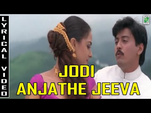 Jodi | Anjathey Jeeva | Audio Visual |...