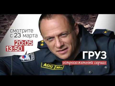 """""""Груз"""" на «НТВ Сериал»."""