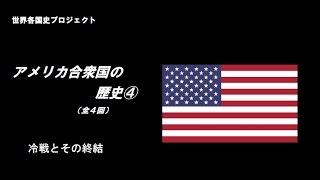 アメリカの歴史④冷戦とその終結(世界各国史プロジェクト)