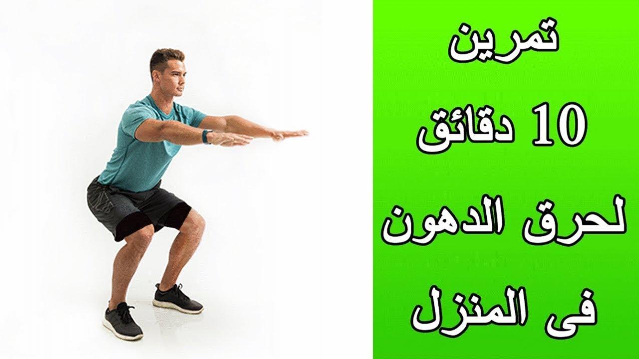 أقوى تمارين لحرق الدهون تمرين 10 دقائق لحرق الدهون فى البيت Youtube