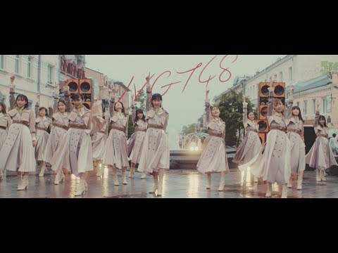 〈MUSIC EDITION〉 NGT48 4thシングル「世界の人へ」 MUSIC VIDEO / NGT48[公式]