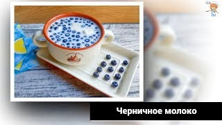 Черничное молоко — популярный финский десерт у вас дома!
