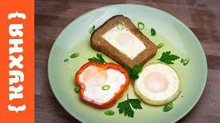 ЯИЧНИЦА В ХЛЕБЕ, ПЕРЦЕ И ЛУКЕ(Как приготовить идеальную яичницу? Придать ей форму из самых простых ингредиентов! Сделаем три варианта..., 2015-10-23T07:00:01.000Z)