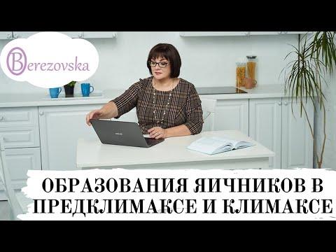 Образования яичников в предклимаксе и климаксе - Др. Елена Березовская -