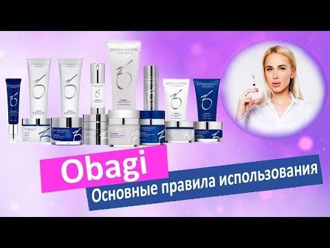 Как правильно пользоваться косметикой Obagi?   МНЕНИЕ ТАТЬЯНЫ КУШНИРЕНКО
