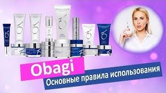 Как правильно пользоваться косметикой Obagi? | МНЕНИЕ ТАТЬЯНЫ КУШНИРЕНКО