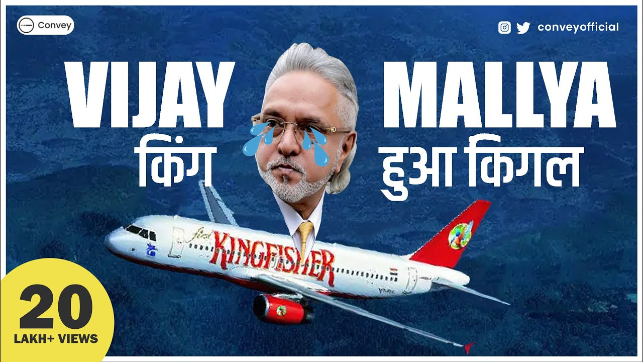 Turn of events in Vijay Mallya story  Case Study in Hindi
