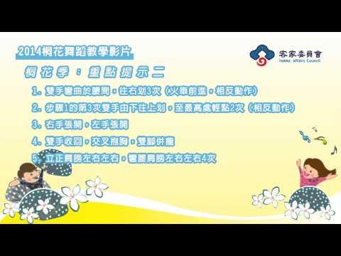2014桐花舞蹈教學影片─桐花季(分解教學篇)