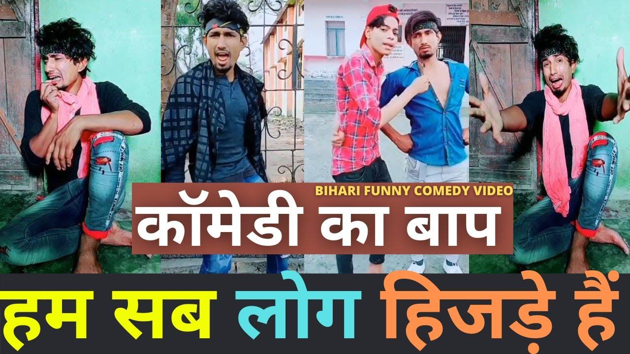 हम सब लोग हिजड़े हैं? today Viral    New Mani meraj comedy videos    NMani meraj funny videos 2021