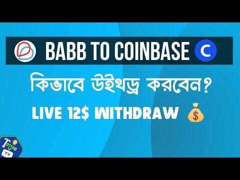 💰🔥12$ লাইভ উইথড্র সরাসরি কয়েনবেসে|BABB App live withdraw coinbase|Earning App 2020|Tottho Tv