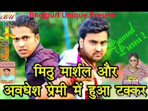 Mithu Marshal Vs Awadhesh Premi