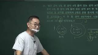 확률과통계6  확률구조론2부 수리학당 기본개념 건샘