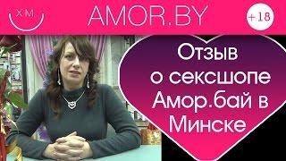 Отзыв о магазине Амор.бай в Минске(Наш канал Amor Amor создан для помощи всем, кого волнует сексуальное здоровье и гармоничные отношения. В наших..., 2017-03-06T17:20:27.000Z)