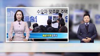 강북구, 수요자 맞춤형 주택 예술인주택 입주식(수어뉴스…