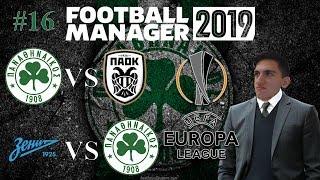 Δύο πολύ δύσκολα παιχνίδια! | PANATHINAIKOS | S2E5 | Football Manager 2019