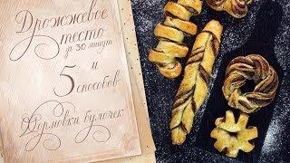 Дрожжевое тесто за 30 минут и 5 способов формовки булочек!
