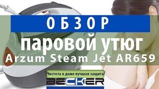 Обзор паровой утюг Arzum Steam Jet AR659 от Becker