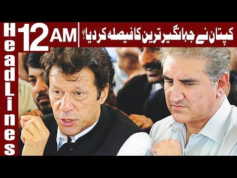 Who will be the next Chairman of PTI? - Headlines 12 AM - 19 November 2017 | Express
