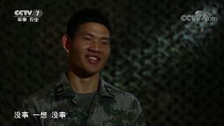 《军旅人生》 20190610 曹世平:挑战无极限| CCTV军事
