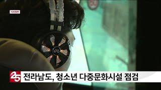 전라남도, 청소년 다중문화시설 점검