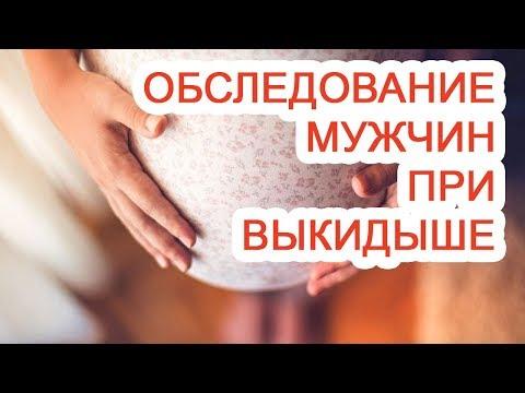 Обследование мужчин при выкидыше / Доктор Черепанов