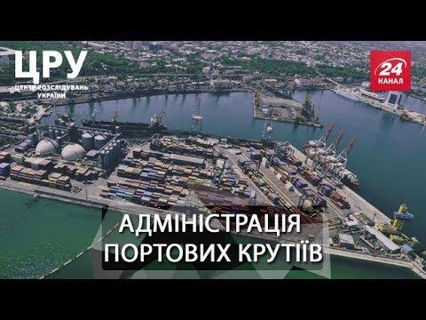 24 Канал: Махінації у портах та небезпечні зв'язки головного ...