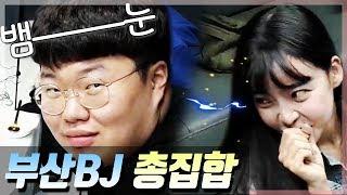 부산BJ 송별회 겸 단체 모임