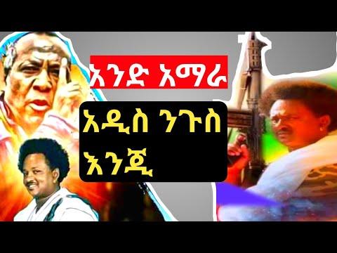 Ethiopian new music: የወሎ ወጣቶች የሸዋ ወጣቶች ዛሬም ነቃ በሉ||የአማራ ወጣቶች ዛሬም ነቃ በሉ||ደሞ እንደትናንቱ እንዳትታለሉ