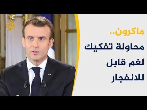 هل تكفي إجراءات الرئيس الفرنسي لاحتواء الأزمة؟  - نشر قبل 3 ساعة