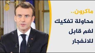 هل تكفي إجراءات الرئيس الفرنسي لاحتواء الأزمة؟
