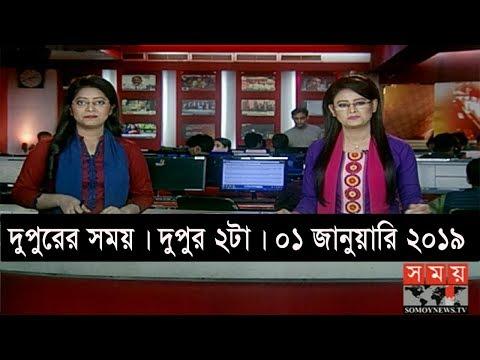 দুপুরের সময় | দুপুর ২টা | ০১ জানুয়ারি ২০১৯ | Somoy tv bulletin 2pm | Latest Bangladesh News