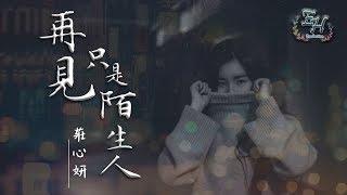 莊心妍 - 再見只是陌生人『也許我錯過幸福的時分...』【動態歌詞Lyrics】 MP3
