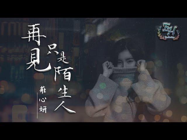 莊心妍 - 再見只是陌生人『也許我錯過幸福的時分...』【動態歌詞Lyrics】