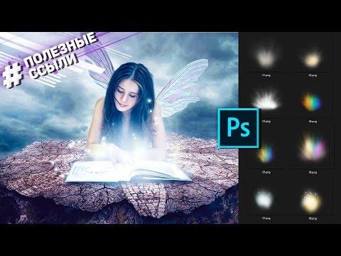 Архив Магическое освещение в Photoshop #ПолезныеСсылки