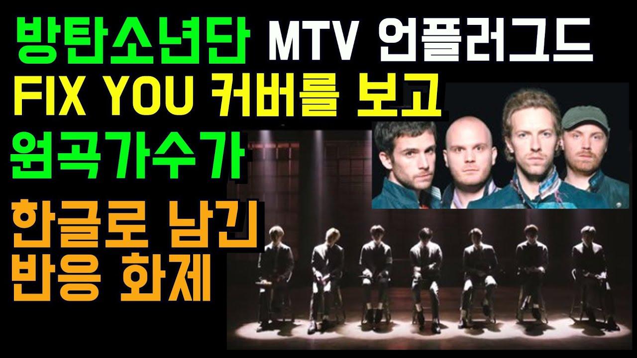 [BTS 콜드플레이]  방탄소년단 MTV 언플러그드 FIX YOU 커버. 콜드플레이, 한글로 남긴 메시지 화제