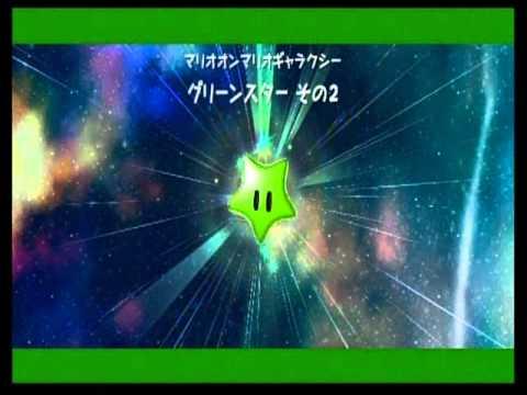 スター スーパー グリーン マリオ 2 ギャラクシー