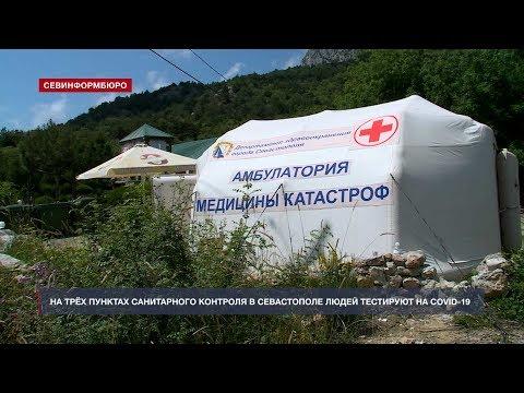 НТС Севастополь: Как на Севастопольских пунктах пропуска тестируют приезжих на коронавирус