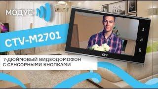 обзор видеодомофона CTV-M2701 демонстрация меню и работа в действии
