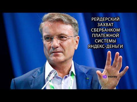Рейдерский захват ПС Яндекс-Деньги Сбербанком и переименование в Юмани