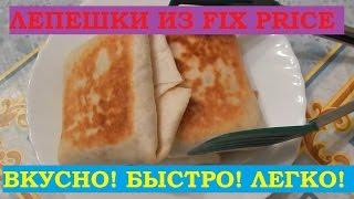 Мексиканские лепешки из FIX PRICE. Готовим вкусно! Быстро! Легко!