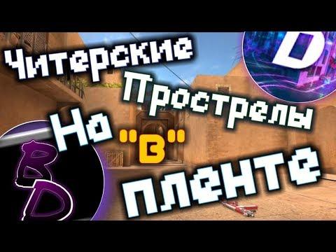 """Читерские прострелы на """"В"""" пленте // Стандофф 2"""