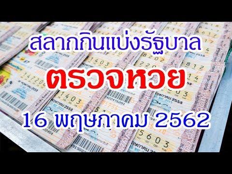 ตรวจหวย 16 พฤษภาคม 2562 ตรวจสลากกินแบ่งรัฐบาล