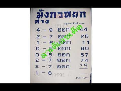 หวยเด็ดงวดนี้ มังกรหยก 16/02/58 หวยซอง  หวยรัฐบาล หวยวันนี้ 16 กุมภาพันธ์ 2558