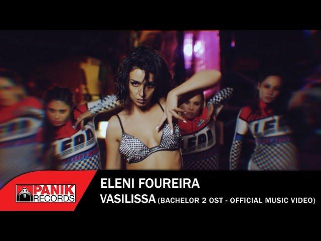 Ελένη Φουρέιρα - Βασίλισσα | Eleni Foureira - Vasilissa - Official Music Video