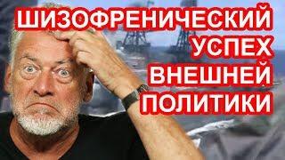 В мире брезгуют российской недодержавой / Артемий Троицкий