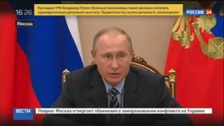 Путин распорядился распространить единовременную выплату и на военных пенсионеров