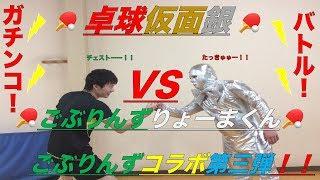 卓球仮面銀VSごぶりんずりょーまガチバトル!!