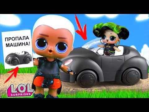 Витчи в ШОКЕ! Его машину угнали! Мультик про куклы лол сюрприз LOL Dolls