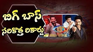 Bigg Boss 3 Telugu Create New Record | Bigg Boss Season 3 Telugu TRP