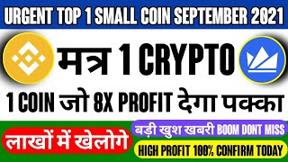 Urgent Top 1 Small coinfor Best profit | Best High Profit CryptoCurrency 2021 1 Small Crypto Boom